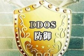 香港高防大带宽服务器|香港抗攻击服务器|香港抗DDOS攻击主机