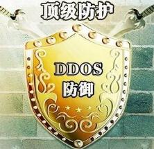 香港高防顶级防护