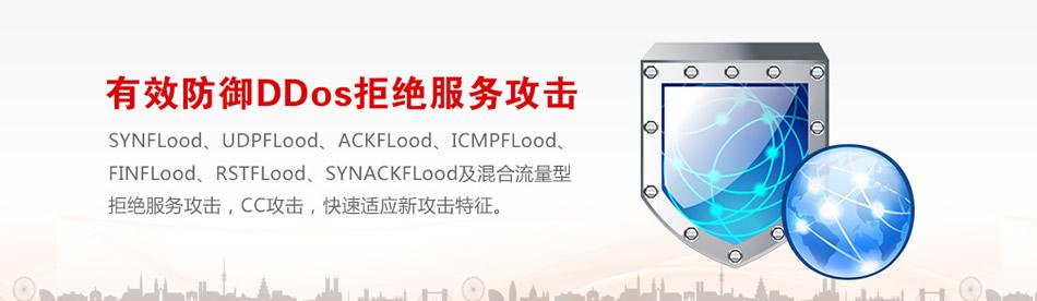 香港CDN有效防御DDos,CC攻击