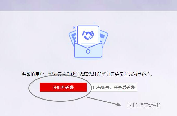 第二步,选择「 注册并关联 」开始注册